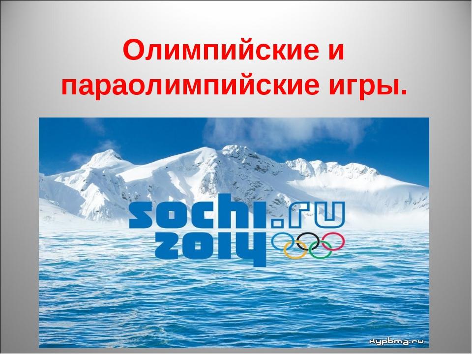 Олимпийские и параолимпийские игры.