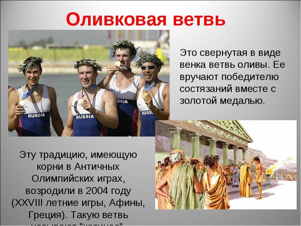Оливковая ветвь Эту традицию, имеющую корни в Античных Олимпийских играх, воз...