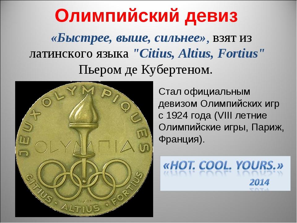 """Олимпийский девиз «Быстрее, выше, сильнее», взят из латинского языка """"Citius,..."""