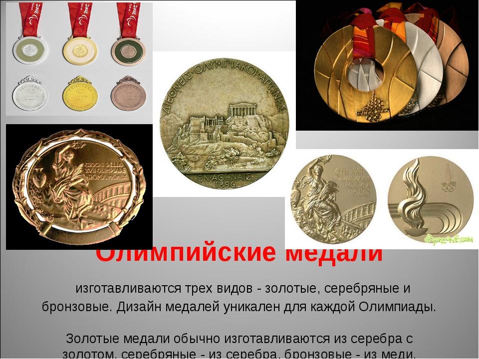 Олимпийские медали изготавливаются трех видов - золотые, серебряные и бронзов...