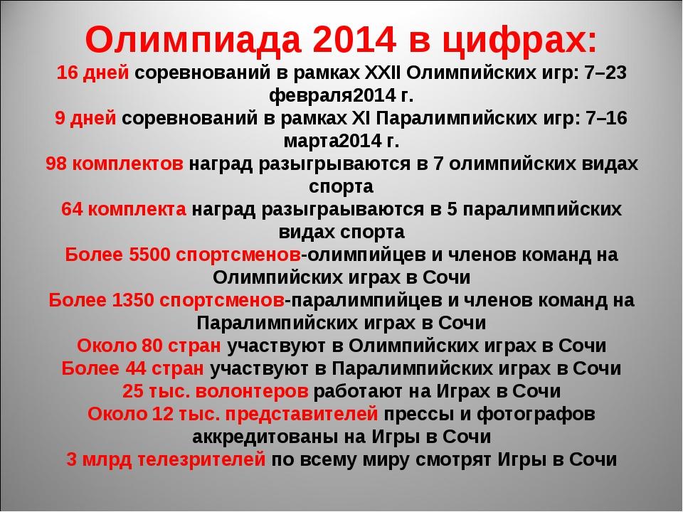 Олимпиада 2014 в цифрах: 16 дней соревнований в рамках XXII Олимпийских игр:...