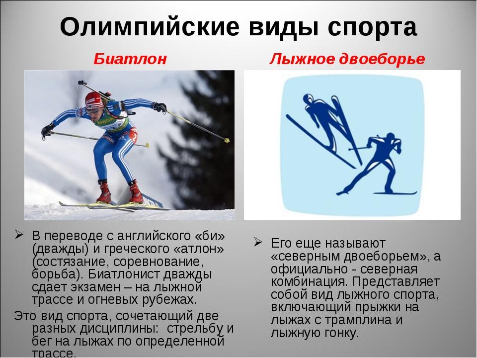 Олимпийские виды спорта Биатлон В переводе с английского «би» (дважды) и греч...