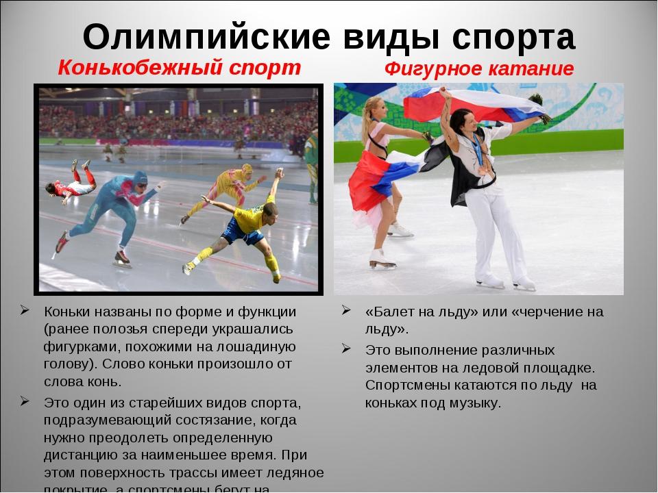 Олимпийские виды спорта Конькобежный спорт Коньки названы по форме и функции...