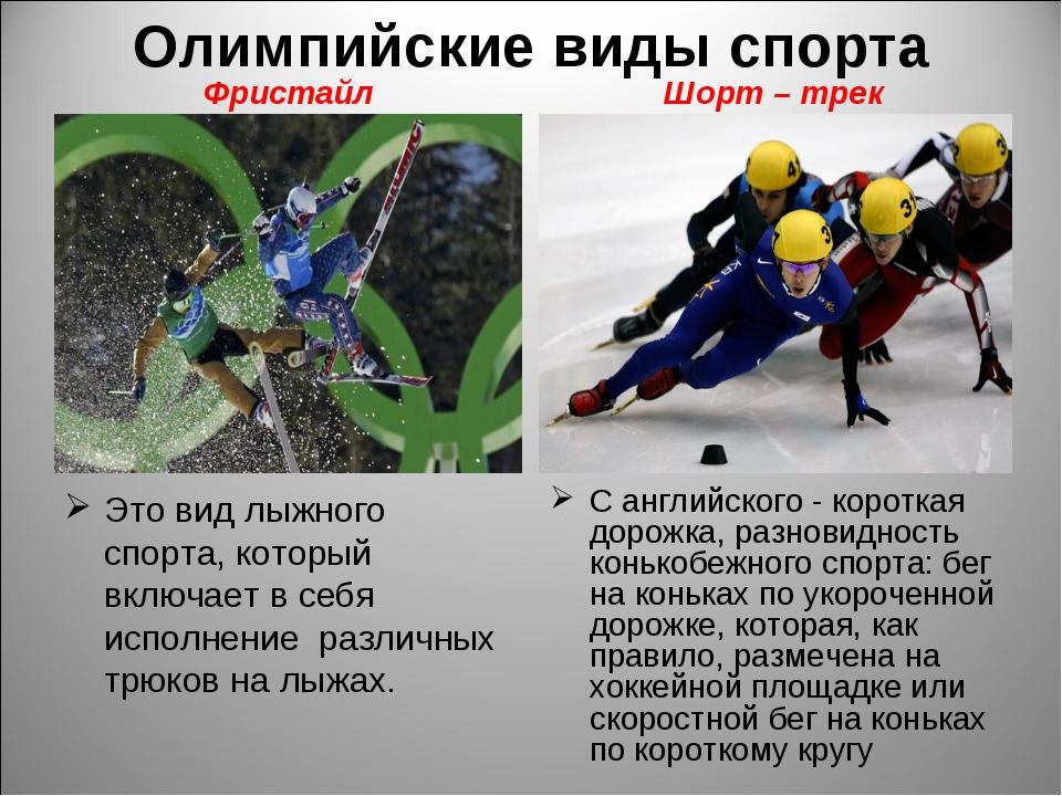 Олимпийские виды спорта Фристайл Это вид лыжного спорта, который включает в с...