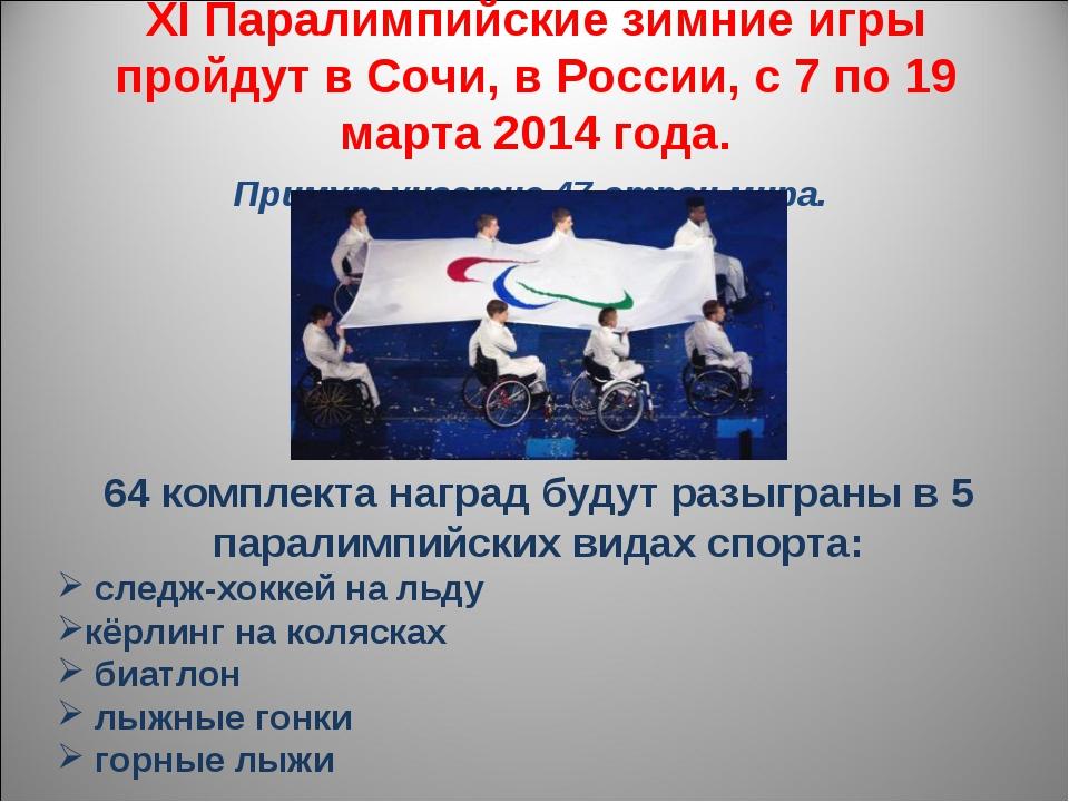 XI Паралимпийские зимние игры пройдут в Сочи, в России, с 7 по 19 марта 2014...