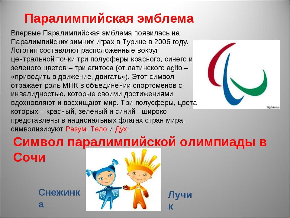 Впервые Паралимпийская эмблема появилась на Паралимпийских зимних играх в Ту...