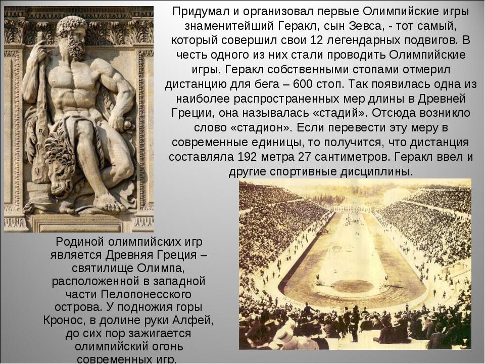 Придумал и организовал первые Олимпийские игры знаменитейший Геракл, сын Зевс...