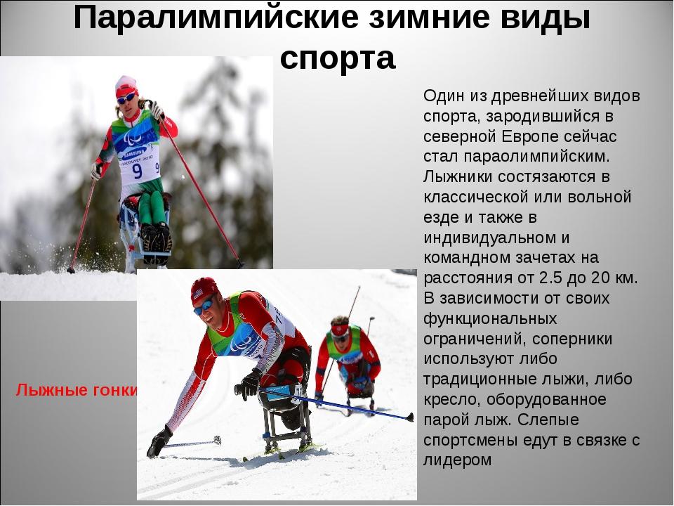 Паралимпийские зимние виды спорта Лыжные гонки Один из древнейших видов спорт...