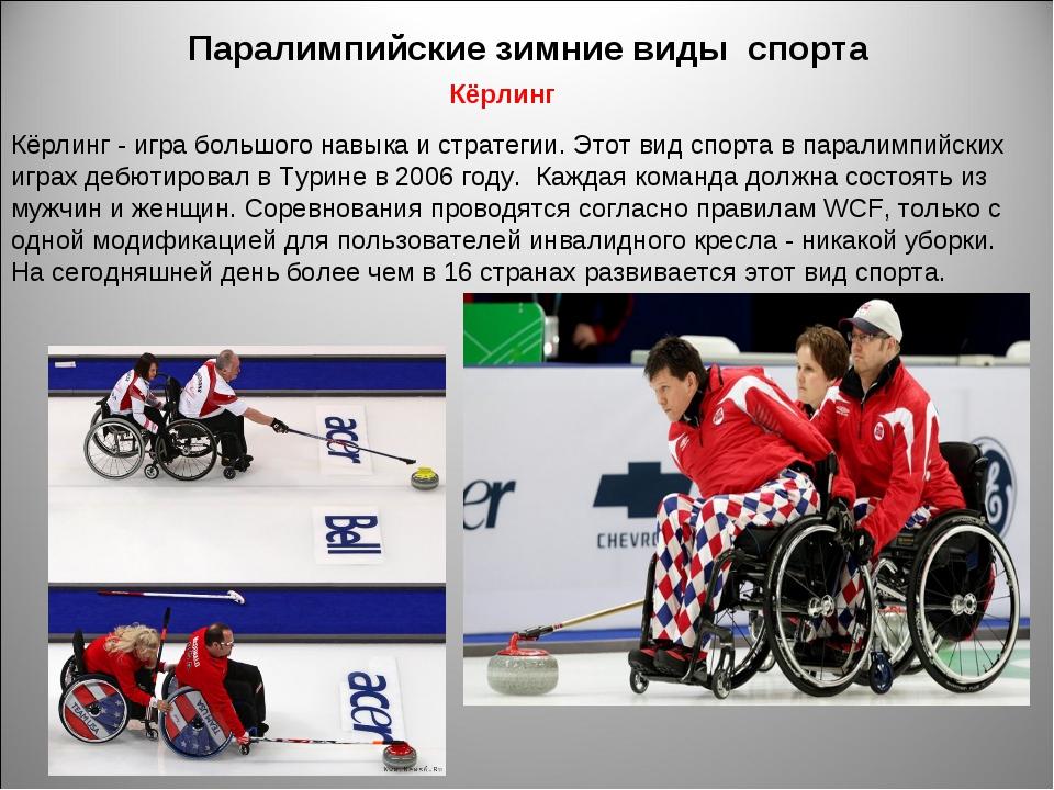 Паралимпийские зимние виды спорта Кёрлинг Кёрлинг - игра большого навыка и ст...