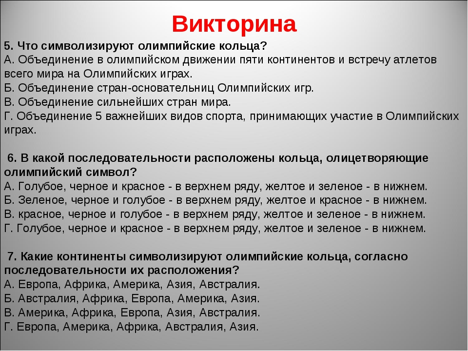 Викторина  5. Что символизируют олимпийские кольца? А. Объединение в олимпий...
