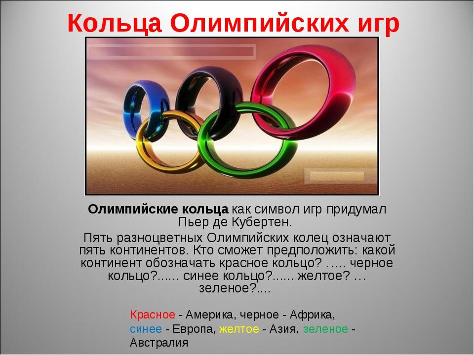 Кольца Олимпийских игр Олимпийские кольца как символ игр придумал Пьер де Куб...