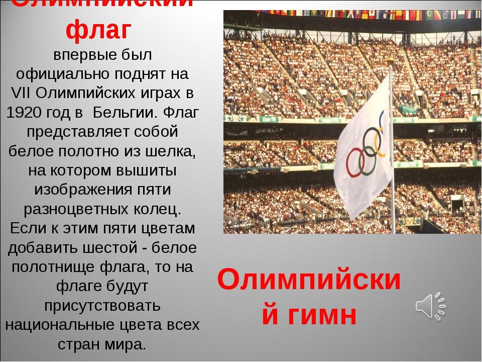 Олимпийский флаг впервые был официально поднят на VII Олимпийских играх в 192...