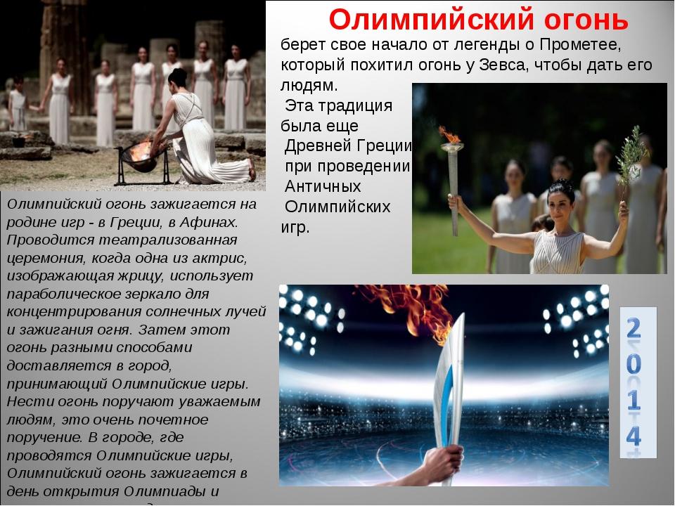Олимпийский огонь Олимпийский огонь зажигается на родине игр - в Греции, в Аф...
