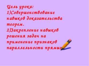 Цель урока: Совершенствование навыков доказательства теорем. 2)Закрепление на