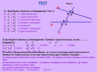 Выберите верные утверждения. Рис.1: а) 1 и 3 –вертикальные; б) 5 и 1- односто