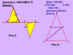 Доказать :NKIIAC, MNIIBC. K N M A B C Рис.5 (Рис.5) Дано: AB=BС, ED=AE C=80⁰,