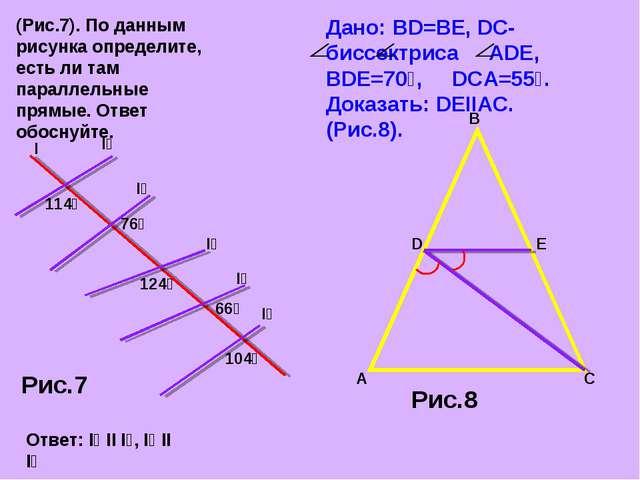 I I₁ I₂ I₃ I₄ I₅ Рис.7 (Рис.7). По данным рисунка определите, есть ли там пар...
