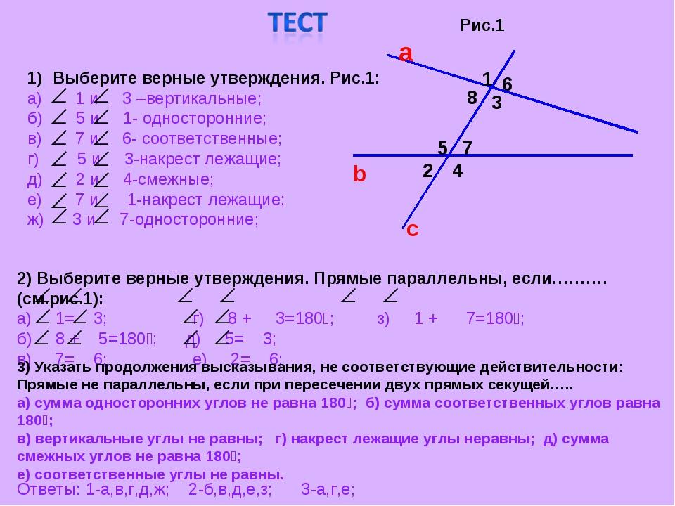 Выберите верные утверждения. Рис.1: а) 1 и 3 –вертикальные; б) 5 и 1- односто...
