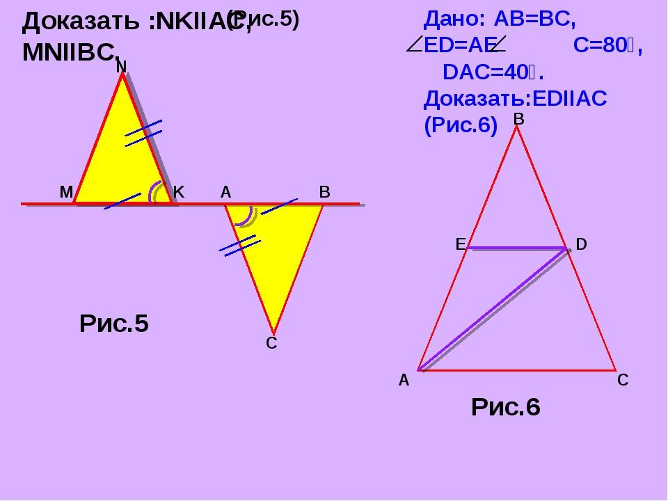 Доказать :NKIIAC, MNIIBC. K N M A B C Рис.5 (Рис.5) Дано: AB=BС, ED=AE C=80⁰,...