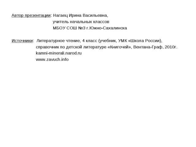 Автор презентации: Нагаец Ирина Васильевна, учитель начальных классов МБОУ СО...