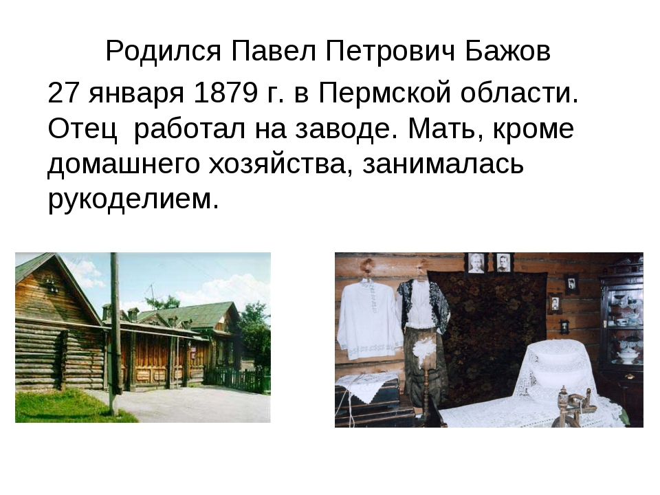 Родился Павел Петрович Бажов 27 января 1879г. в Пермской области. Отец рабо...