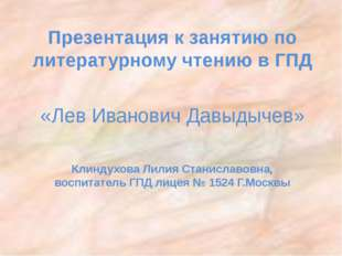 Презентация к занятию по литературному чтению в ГПД Клиндухова Лилия Станисла