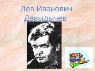 Лев Иванович Давыдычев