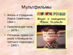 Мультфильмы Жизнь и страдания Ивана Семёнова — 1964 г. Приключения Чипа — 197