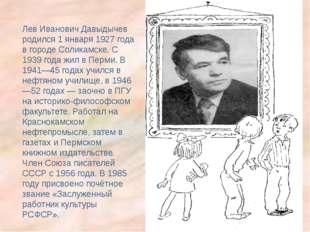 Лев Иванович Давыдычев родился 1 января 1927 года в городе Соликамске. С 1939