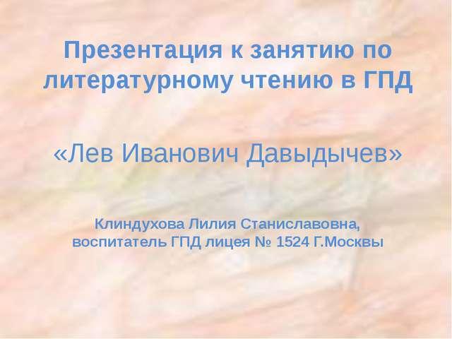Презентация к занятию по литературному чтению в ГПД Клиндухова Лилия Станисла...