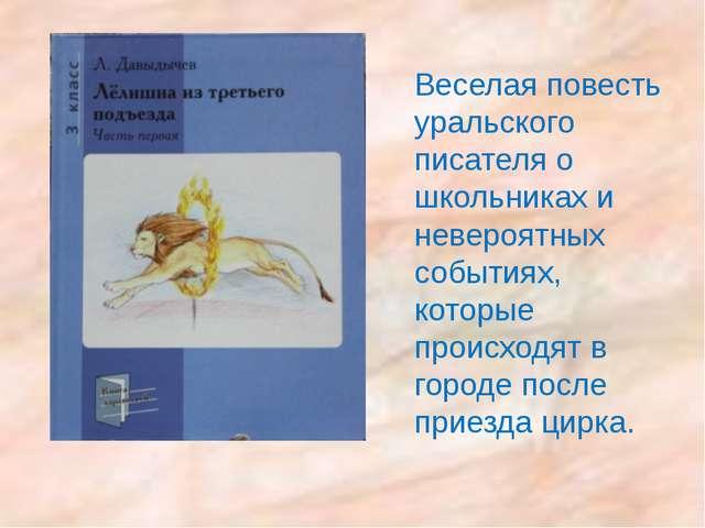 Веселая повесть уральского писателя о школьниках и невероятных событиях, кото...