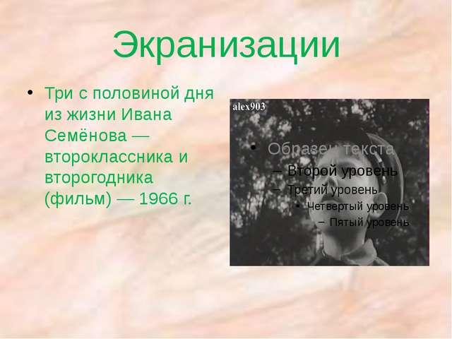 Экранизации Три с половиной дня из жизни Ивана Семёнова — второклассника и вт...