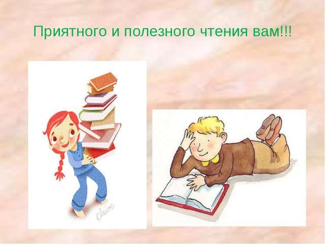 Приятного и полезного чтения вам!!!
