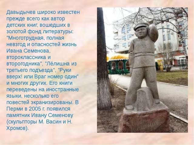 Давыдычев широко известен прежде всего как автор детских книг, вошедших в зол...