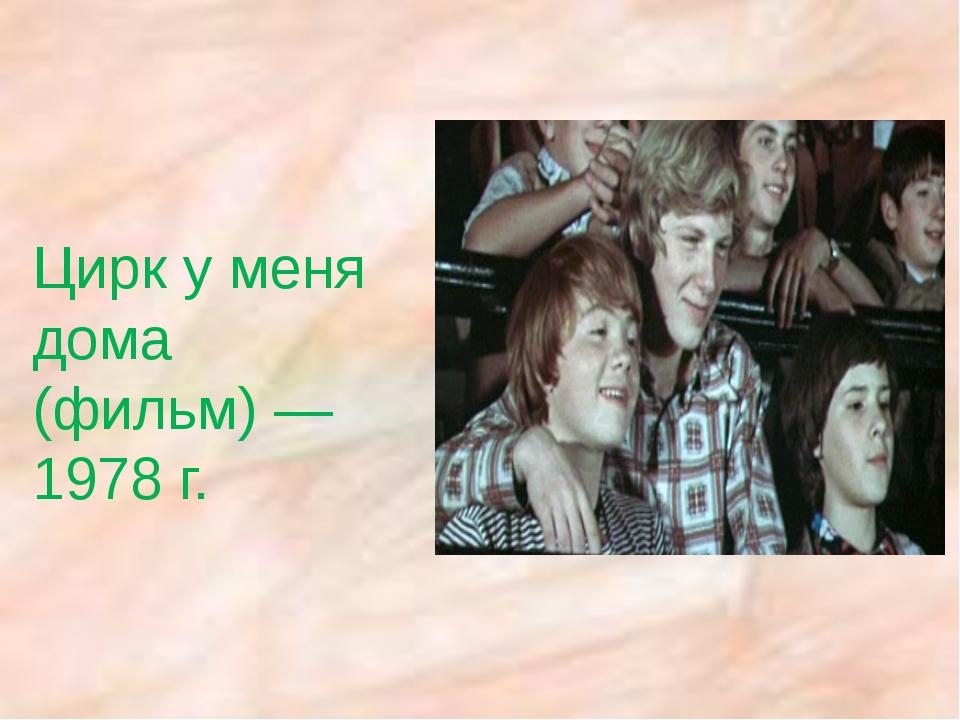Цирк у меня дома (фильм) — 1978 г.