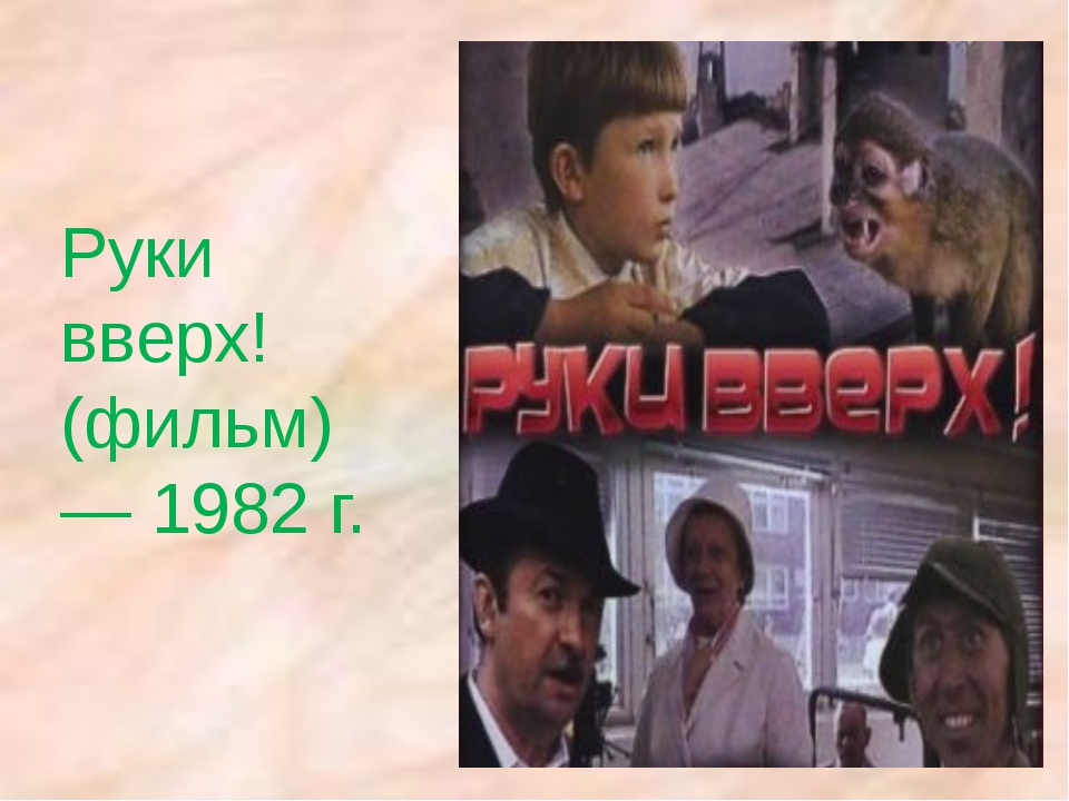 Руки вверх! (фильм) — 1982 г.
