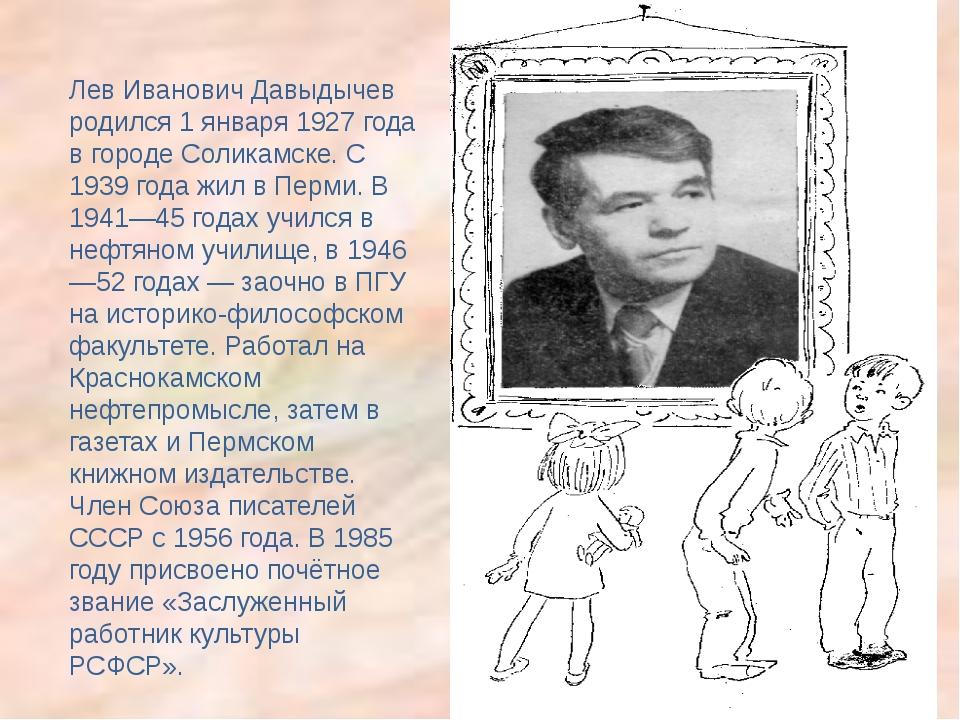 Лев Иванович Давыдычев родился 1 января 1927 года в городе Соликамске. С 1939...