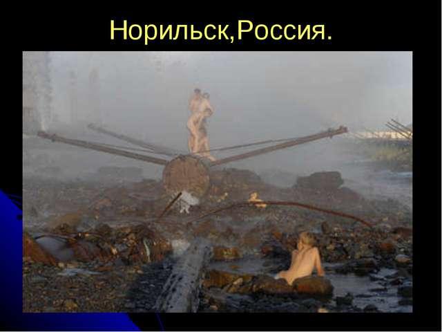 Норильск,Россия.