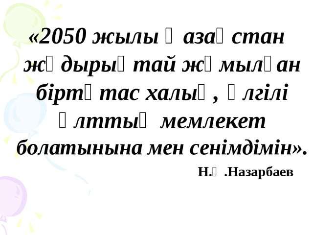«2050 жылы Қазақстан жұдырықтай жұмылған біртұтас халық, үлгілі ұлттық мемлек...