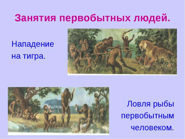 Занятия первобытных людей. Нападение на тигра. Ловля рыбы первобытным человек...