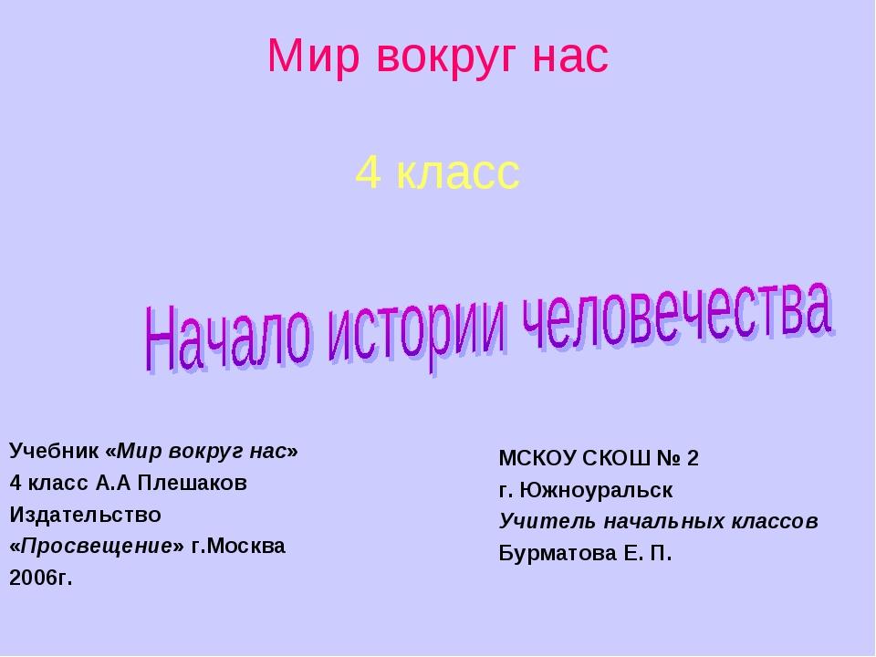 Мир вокруг нас 4 класс Учебник «Мир вокруг нас» 4 класс А.А Плешаков Издател...