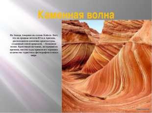 Каменная волна На Западе Америки на склоне Койота Бют, что на границе штатов