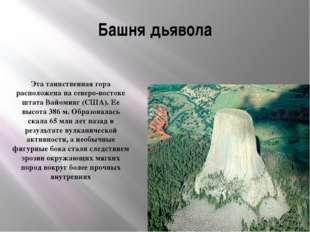 Башня дьявола Эта таинственная гора расположена на северо-востоке штата Вайом
