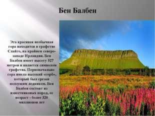 Бен Балбен Эта красивая необычная гора находится в графстве Слайго, на крайне