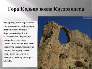 Гора Кольцо возле Кисловодска Это причудливое образование – порождение двух ф