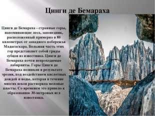 Цинги де Бемараха Цинги де Бемараха - странные горы, напоминающие леса, запов