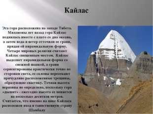 Кайлас Эта гора расположена на западе Тибета. Миллионы лет назад гора Кайлас