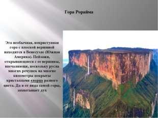 Гора Рорайма Эта необычная, неприступная гора с плоской вершиной находится в