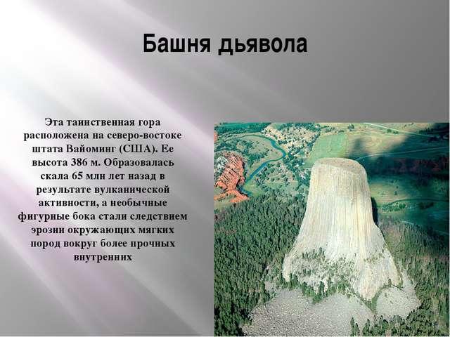 Башня дьявола Эта таинственная гора расположена на северо-востоке штата Вайом...