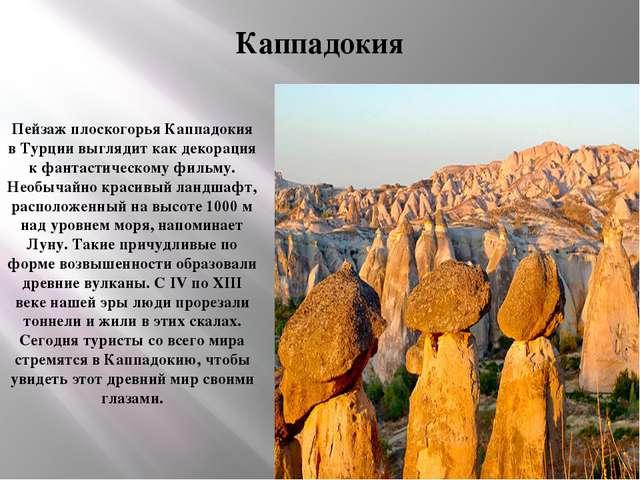 Каппадокия Пейзаж плоскогорья Каппадокия в Турции выглядит как декорация к фа...